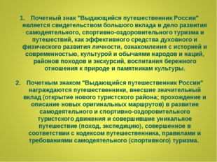 """Почетный знак """"Выдающийся путешественник России"""" является свидетельством боль"""