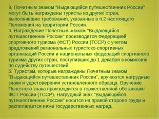 """3. Почетным знаком """"Выдающийся путешественник России"""" могут быть награждены т"""