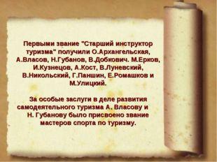 """Первыми звание """"Старший инструктор туризма"""" получили О.Архангельская, А.Власо"""