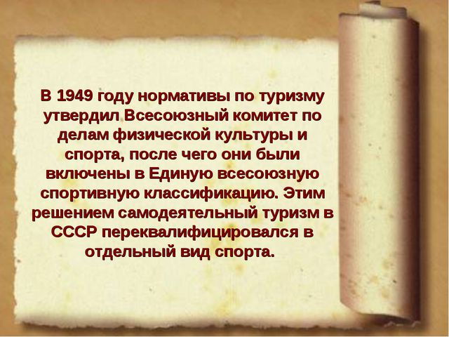 В 1949 году нормативы по туризму утвердил Всесоюзный комитет по делам физичес...