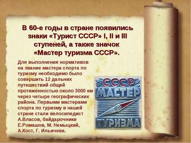 В 60-е годы в стране появились знаки «Турист СССР» I, II и III ступеней, а та...