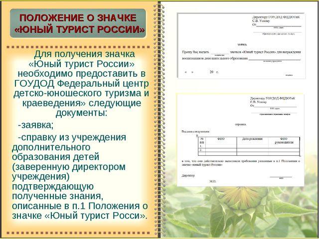 Для получения значка «Юный турист России» необходимо предоставить в ГОУДОД Фе...