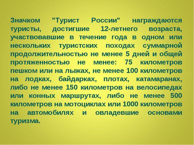 """Значком """"Турист России"""" награждаются туристы, достигшие 12-летнего возраста,..."""