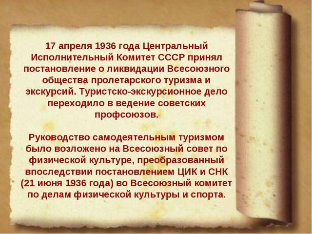 17 апреля 1936 года Центральный Исполнительный Комитет СССР принял постановле...