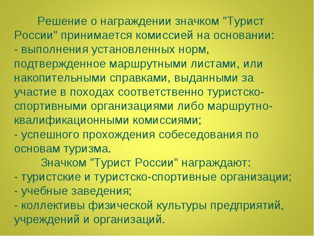 """Решение о награждении значком """"Турист России"""" принимается комиссией на основ..."""