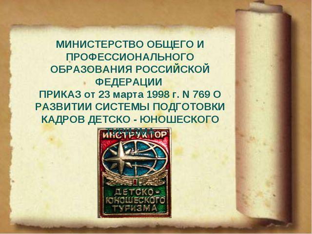 МИНИСТЕРСТВО ОБЩЕГО И ПРОФЕССИОНАЛЬНОГО ОБРАЗОВАНИЯ РОССИЙСКОЙ ФЕДЕРАЦИИ ПРИК...