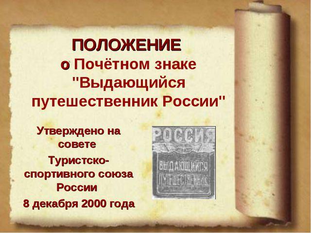 """ПОЛОЖЕНИЕ о Почётном знаке """"Выдающийся путешественник России"""" Утверждено на с..."""