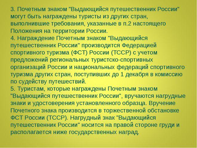 """3. Почетным знаком """"Выдающийся путешественник России"""" могут быть награждены т..."""