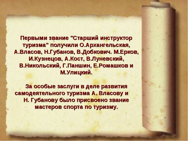 """Первыми звание """"Старший инструктор туризма"""" получили О.Архангельская, А.Власо..."""