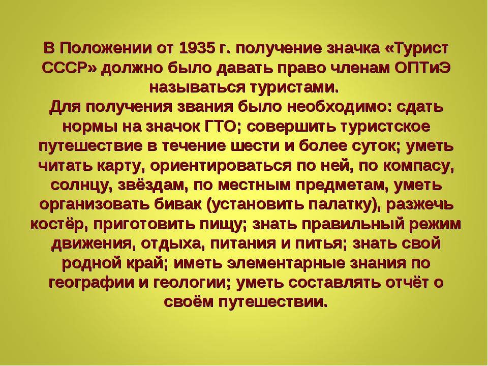 В Положении от 1935 г. получение значка «Турист СССР» должно было давать прав...