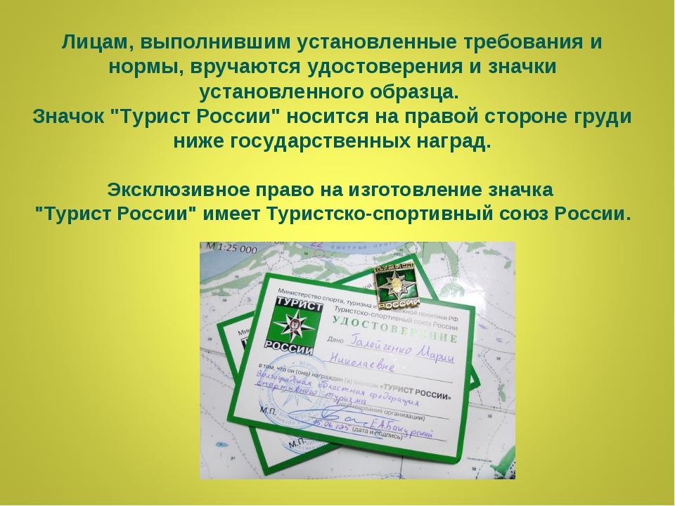 Лицам, выполнившим установленные требования и нормы, вручаются удостоверения...