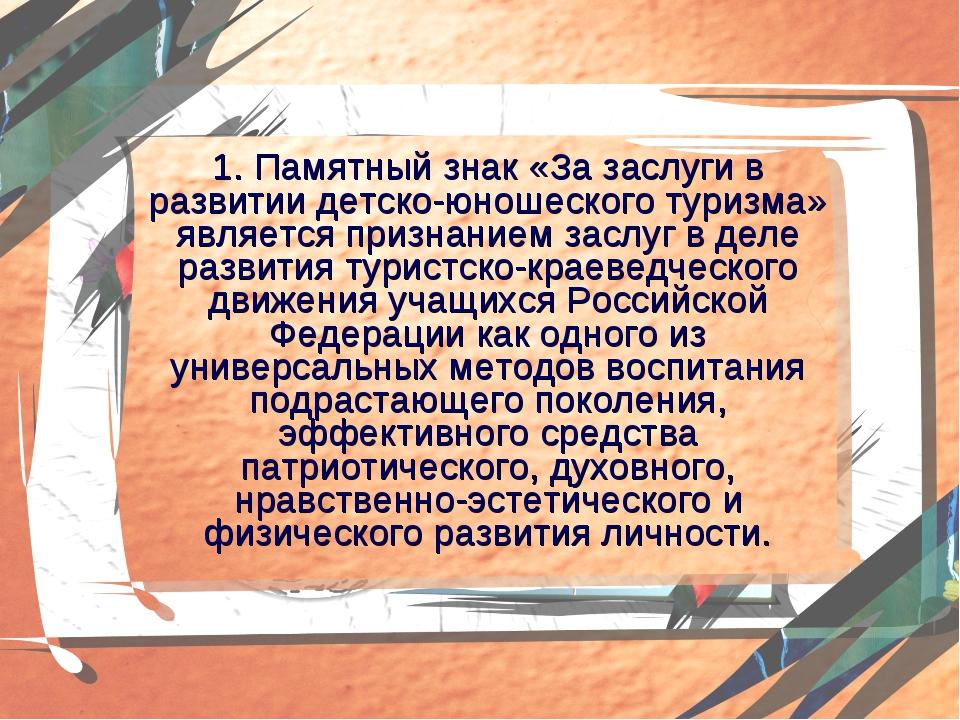 1. Памятный знак «За заслуги в развитии детско-юношеского туризма» является п...