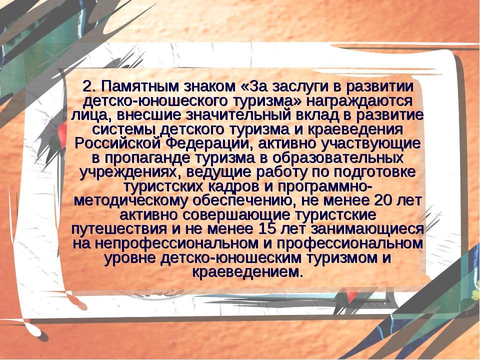 2. Памятным знаком «За заслуги в развитии детско-юношеского туризма» награжда...