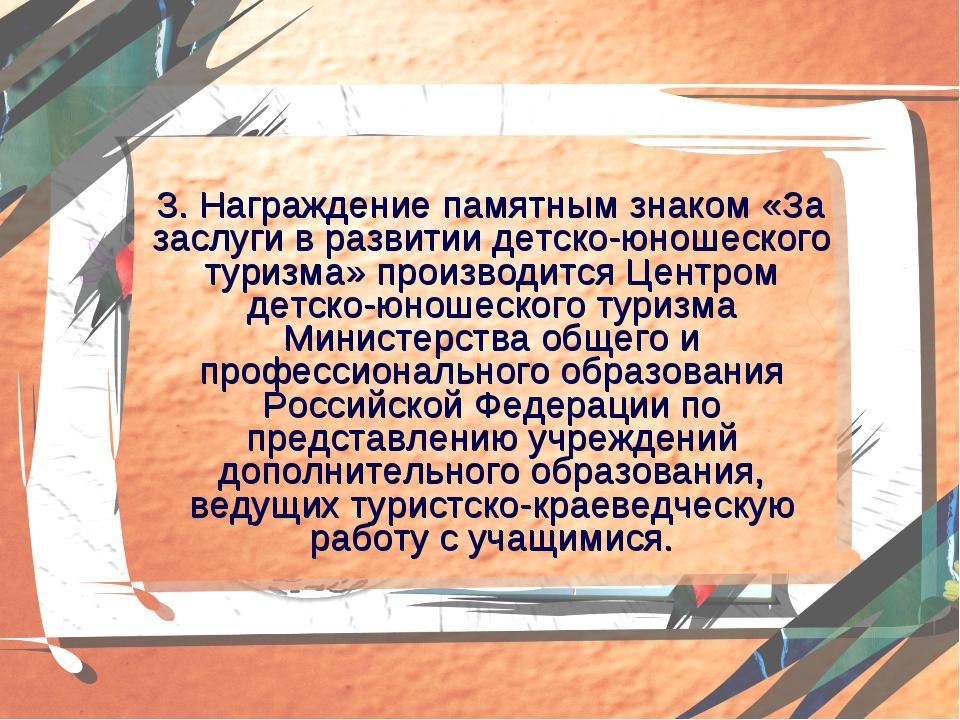 3. Награждение памятным знаком «За заслуги в развитии детско-юношеского туриз...