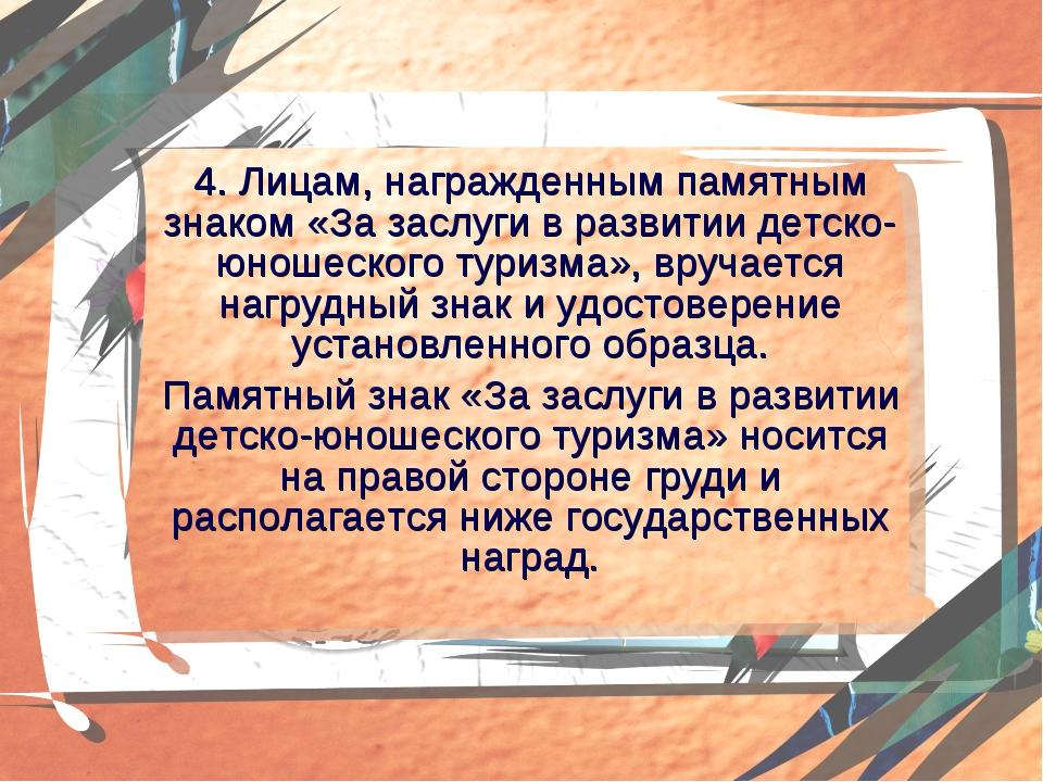4. Лицам, награжденным памятным знаком «За заслуги в развитии детско-юношеско...
