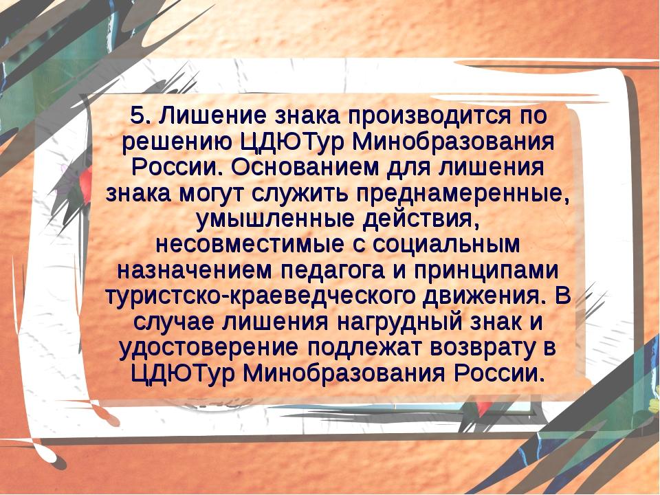 5. Лишение знака производится по решению ЦДЮТур Минобразования России. Основа...