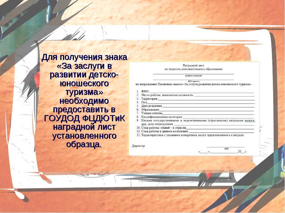 Для получения знака «За заслуги в развитии детско-юношеского туризма» необход...