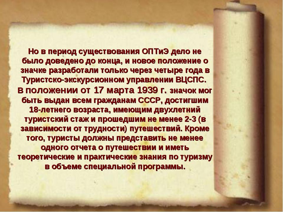 Но в период существования ОПТиЭ дело не было доведено до конца, и новое полож...