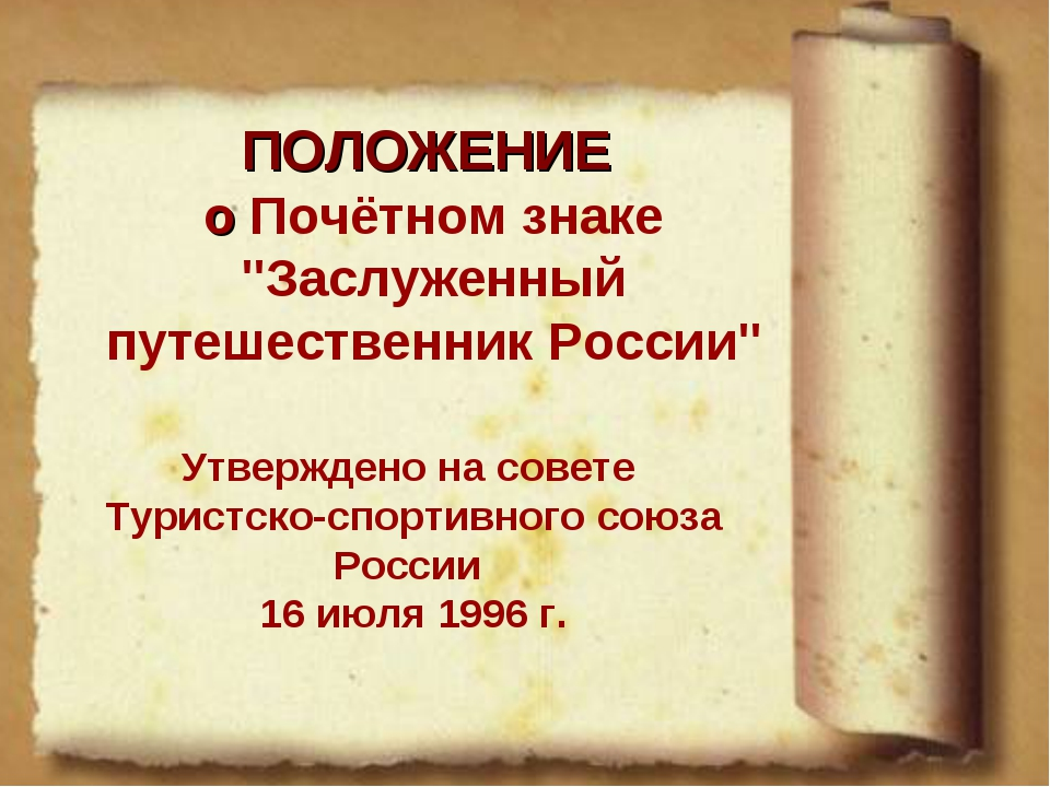 """ПОЛОЖЕНИЕ о Почётном знаке """"Заслуженный путешественник России"""" Утверждено на..."""