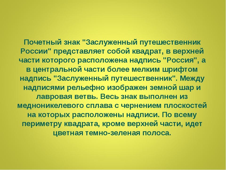"""Почетный знак """"Заслуженный путешественник России"""" представляет собой квадрат,..."""