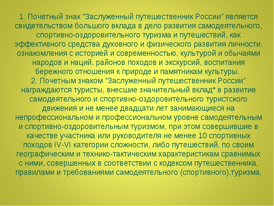 """1. Почетный знак """"Заслуженный путешественник России"""" является свидетельством..."""
