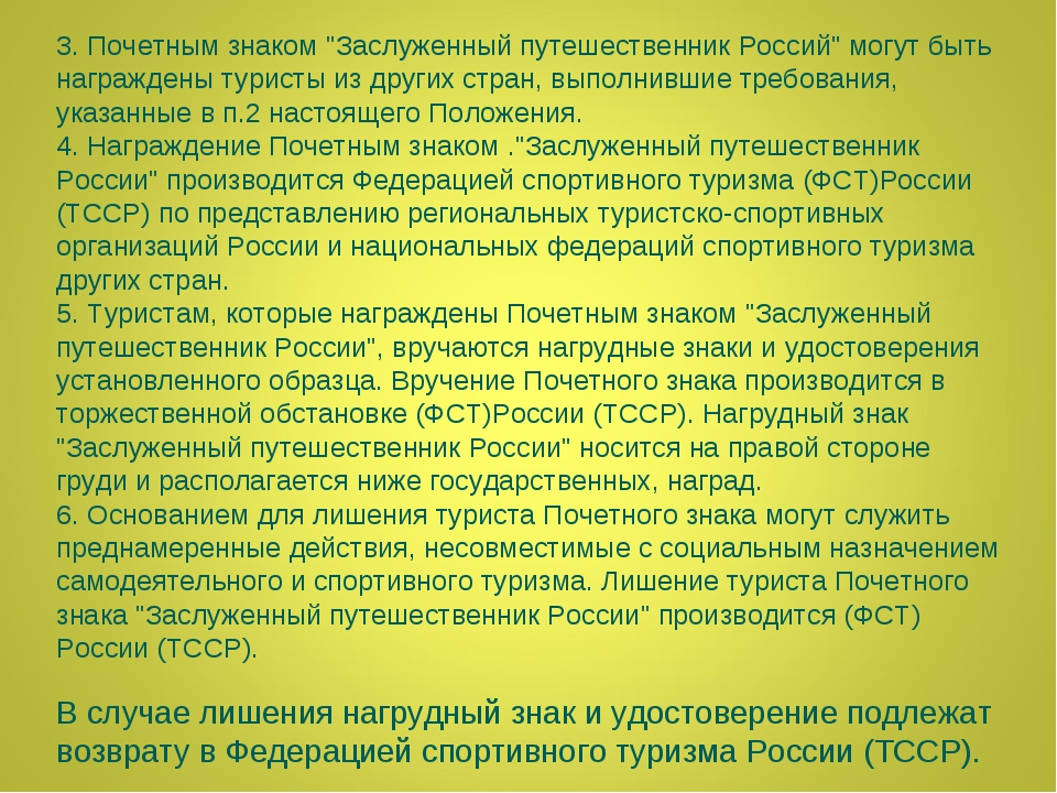 """3. Почетным знаком """"Заслуженный путешественник Россий"""" могут быть награждены..."""
