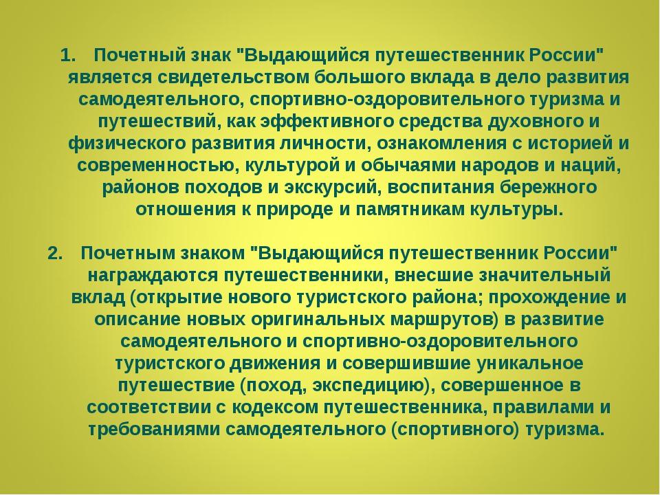 """Почетный знак """"Выдающийся путешественник России"""" является свидетельством боль..."""