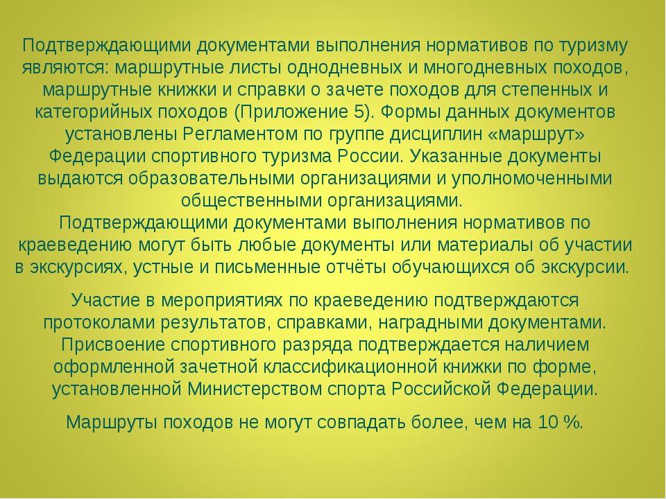 Подтверждающими документами выполнения нормативов по туризму являются: маршр...