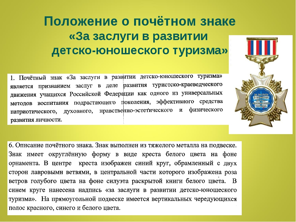 Положение о почётном знаке «За заслуги в развитии детско-юношеского туризма»