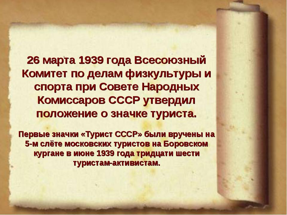 26 марта 1939 года Всесоюзный Комитет по делам физкультуры и спорта при Совет...
