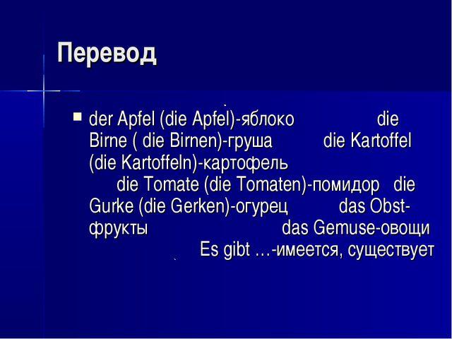 Перевод der Apfel (die Apfel)-яблоко die Birne ( die Birnen)-груша die Kartof...