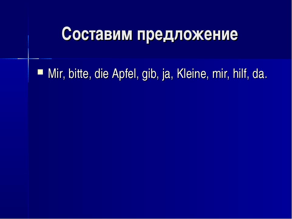 Составим предложение Mir, bitte, die Apfel, gib, ja, Kleine, mir, hilf, da.