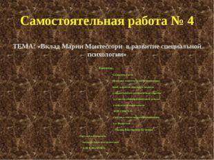 Самостоятельная работа № 4 ТЕМА: «Вклад Марии Монтессори в развитие специальн