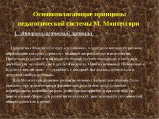 Основополагающие принципы педагогической системы М. Монтессори 1. Антро