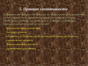 5. Принцип сензитивности Дидактический материал Монтессори по своей структур