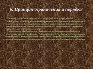 6. Принцип ограничения и порядка Нарушение порядка и восстановление его — си