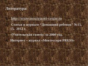 """Литература: http://www.montessori-center.ru Статьи в журнале """"Домашний ребе"""