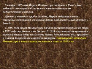 6 января 1907 года Мария Монтессори открыла в Риме «Дом ребенка», где впервы