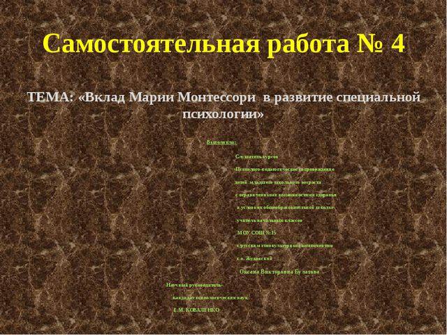 Самостоятельная работа № 4 ТЕМА: «Вклад Марии Монтессори в развитие специальн...