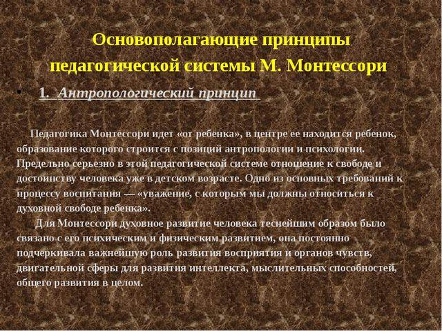 Основополагающие принципы педагогической системы М. Монтессори 1. Антро...
