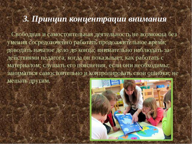 3. Принцип концентрациивнимания Свободная и самостоятельная деятельность не...