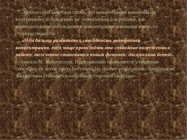 Монтессори заметила также, что концентрация внимания по внутреннему поб...
