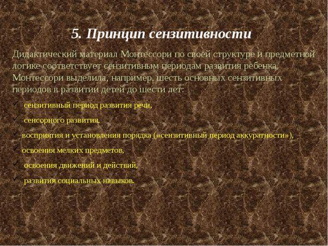 5. Принцип сензитивности Дидактический материал Монтессори по своей структур...