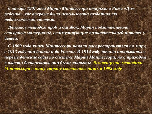 6 января 1907 года Мария Монтессори открыла в Риме «Дом ребенка», где впервы...