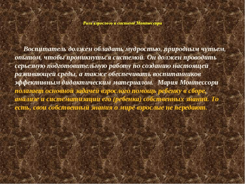 Роль взрослого в системе Монтессори Воспитатель должен обладать мудростью, п...