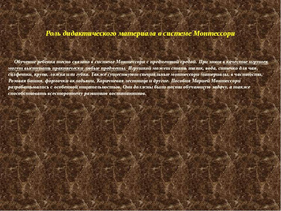 Роль дидактического материала в системе Монтессори Обучение ребенка тесно св...