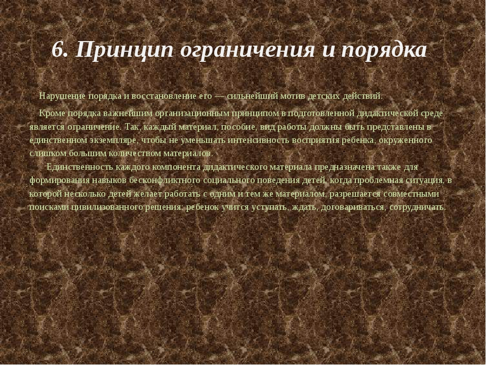 6. Принцип ограничения и порядка Нарушение порядка и восстановление его — си...