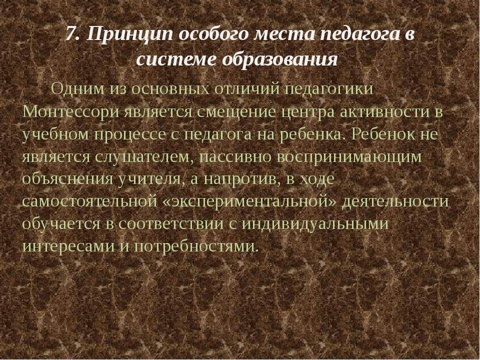 7. Принцип особого места педагога в системе образования Одним из основ...