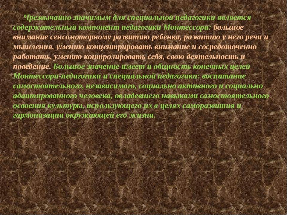 Чрезвычайно значимым для специальной педагогики является содержательный комп...