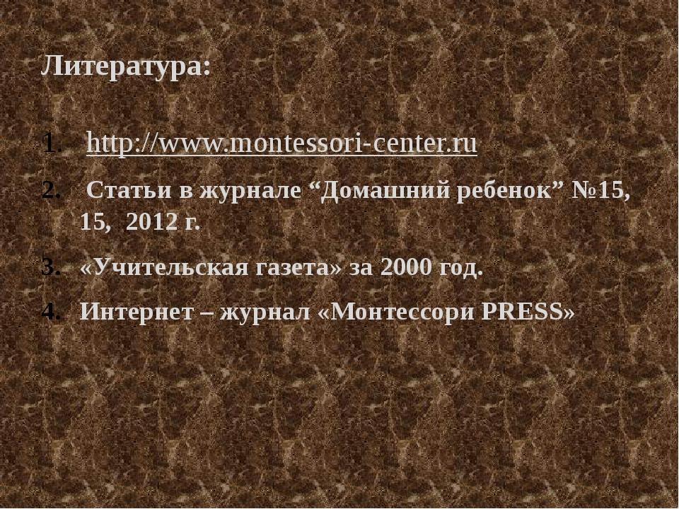 """Литература: http://www.montessori-center.ru Статьи в журнале """"Домашний ребе..."""